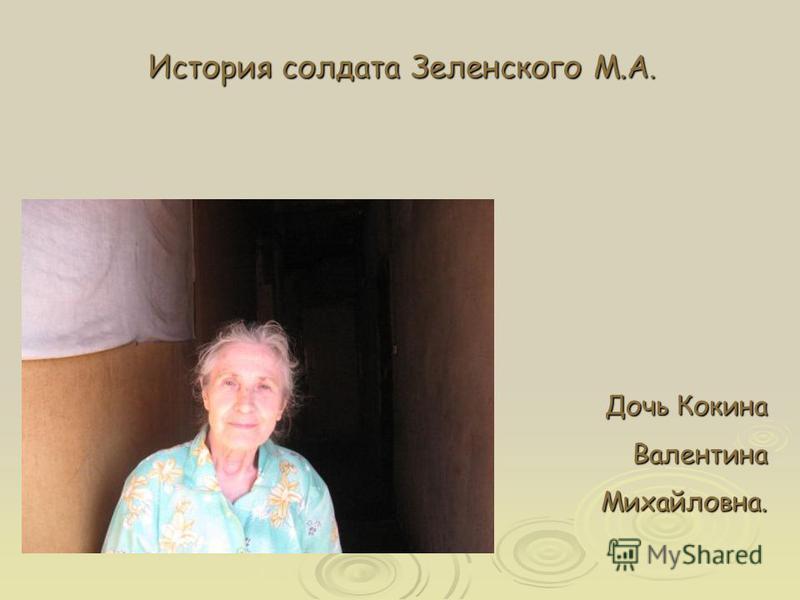 История солдата Зеленского М.А. Дочь Кокина Валентина Михайловна.