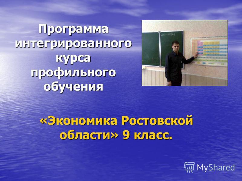 Программа интегрированного курса профильного обучения «Экономика Ростовской области» 9 класс.