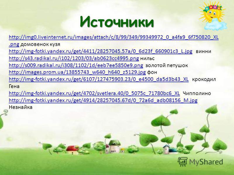 Источники http://img0.liveinternet.ru/images/attach/c/8/99/349/99349972_0_a4fa9_6f750820_XL.pnghttp://img0.liveinternet.ru/images/attach/c/8/99/349/99349972_0_a4fa9_6f750820_XL.png домовенок кузя http://img-fotki.yandex.ru/get/4411/28257045.57a/0_6d2