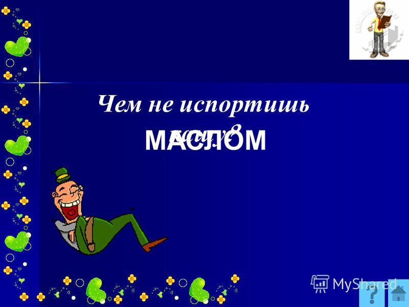 Кому принадлежат эти строки : « У лукоморья дуб зелёный ; Златая цепь н а дубей т ом …»? АЛЕКСАНДР СЕРГЕЕВИЧ ПУШКИН