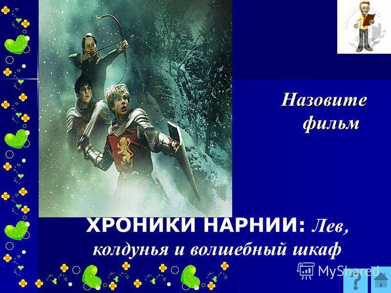 Назови имя главного героя в фильме про волшебного мальчика и его злейшего врага Лорда Волдемора ГАРРИ ПОТТЕР
