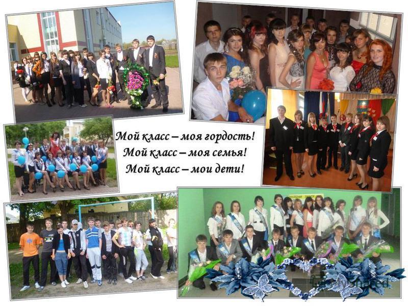 Мой класс – моя гордость! Мой класс – моя семья! Мой класс – мои дети!