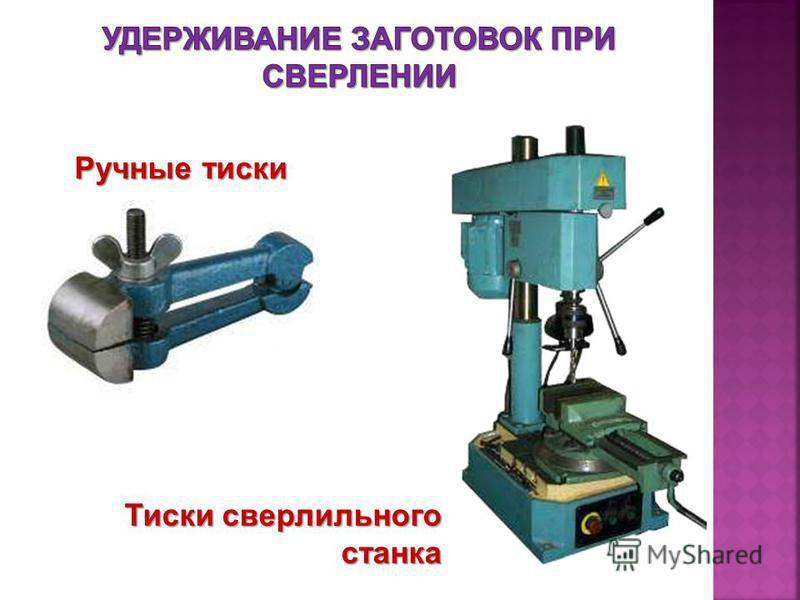 Ручные тиски Тиски сверлильного станка