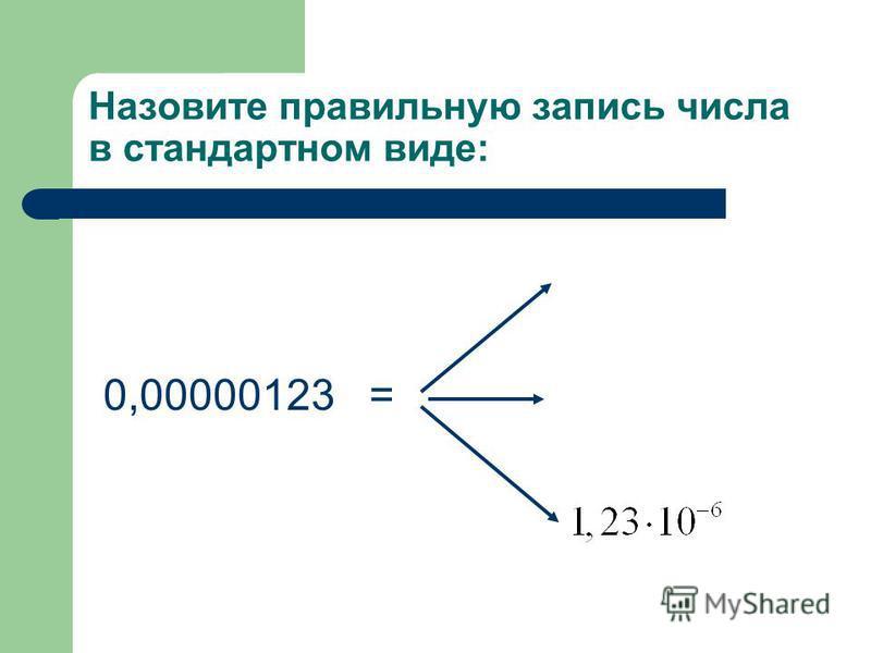 Назовите правильную запись числа в стандартном виде: 0,00000123 =