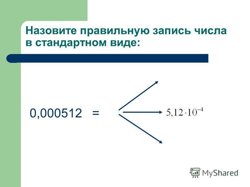 Назовите правильную запись числа в стандартном виде: 0,000512 =