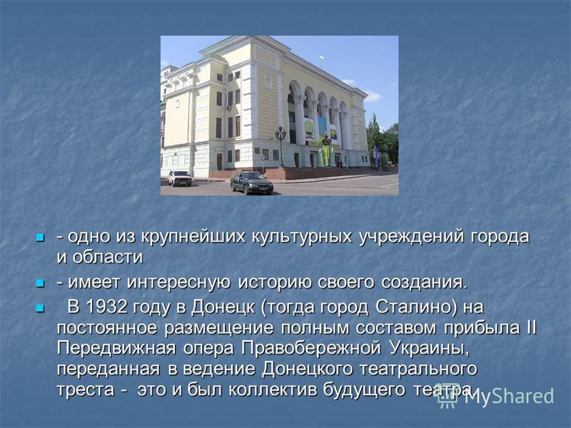 - одно из крупнейших культурных учреждений города и области - одно из крупнейших культурных учреждений города и области - имеет интересную историю своего создания. - имеет интересную историю своего создания. В 1932 году в Донецк (тогда город Сталино)