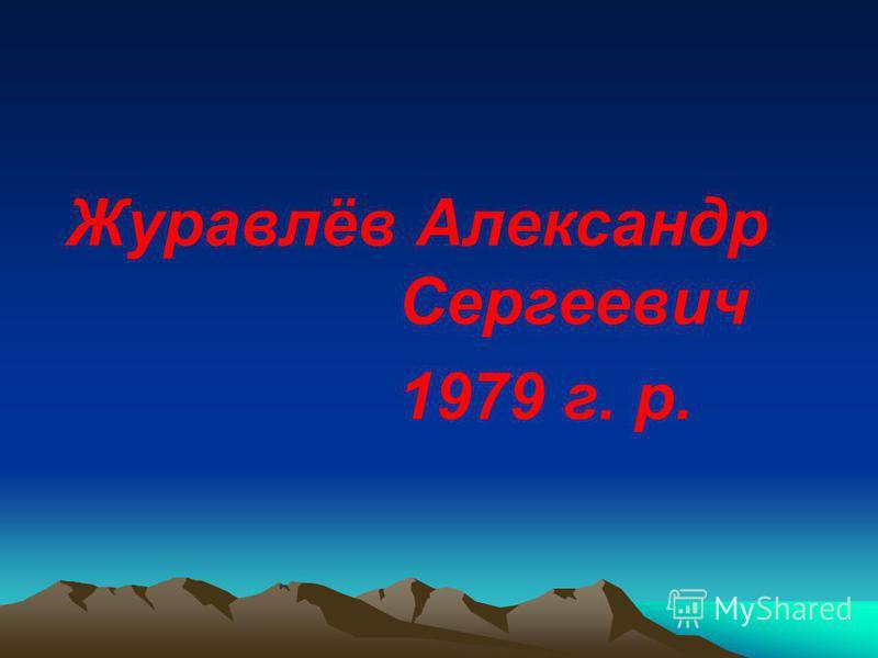 Журавлёв Александр Сергеевич 1979 г. р.