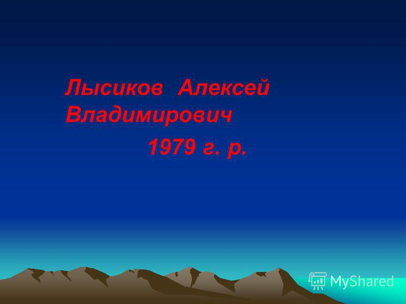 Лысиков Алексей Владимирович 1979 г. р.