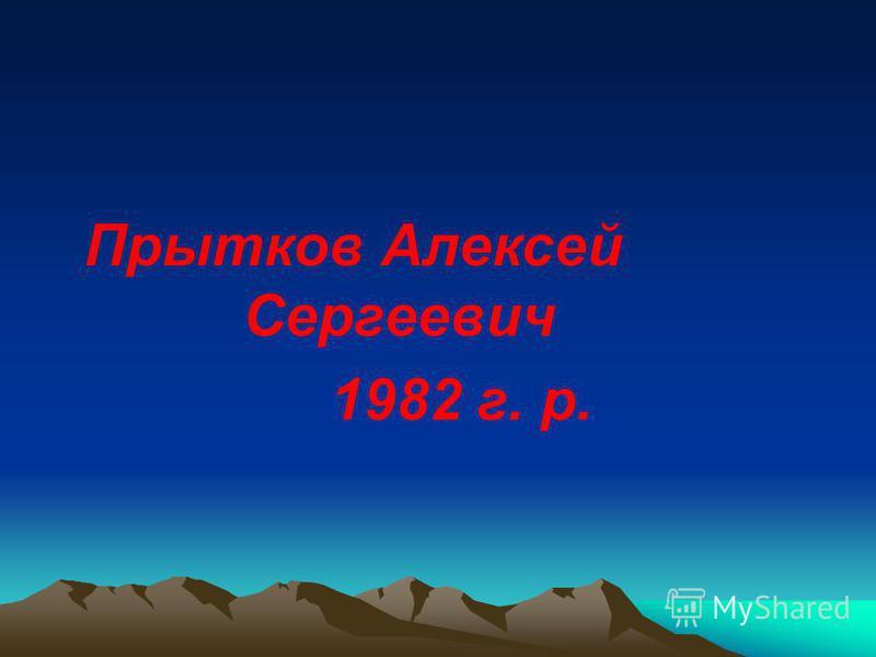 Прытков Алексей Сергеевич 1982 г. р.