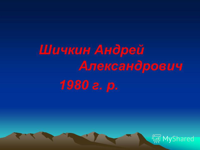 Шичкин Андрей Александрович 1980 г. р.