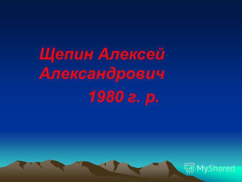 Щепин Алексей Александрович 1980 г. р.