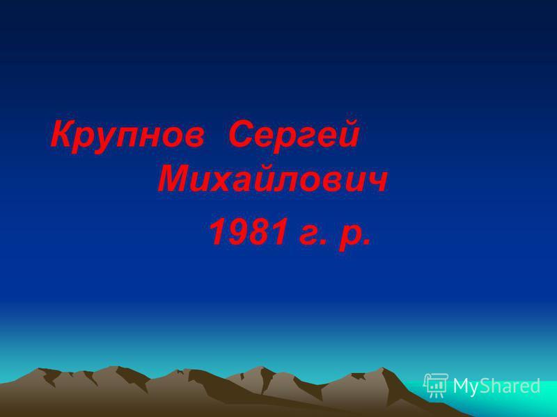 Крупнов Сергей Михайлович 1981 г. р.