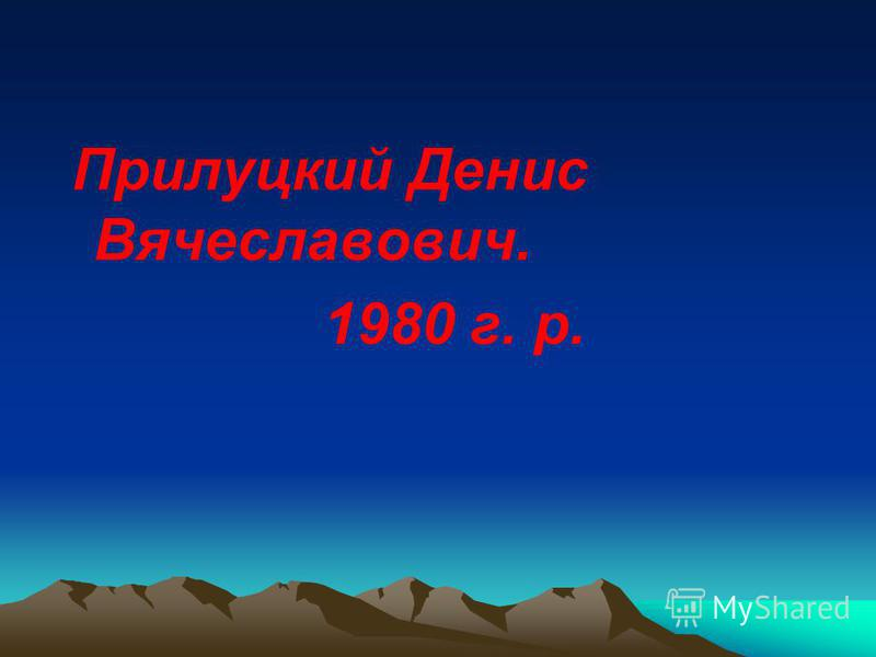 Прилуцкий Денис Вячеславович. 1980 г. р.