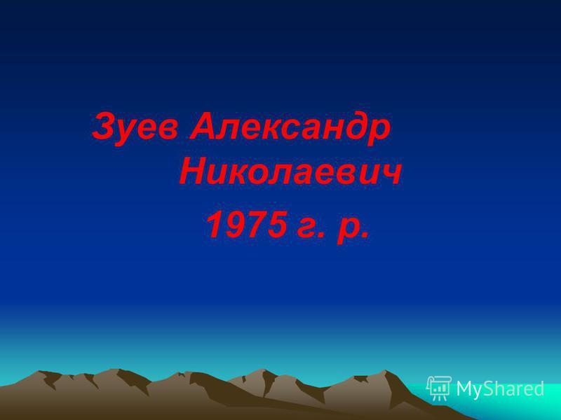 Зуев Александр Николаевич 1975 г. р.