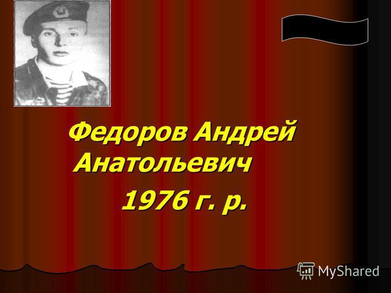 Федоров Андрей Анатольевич Федоров Андрей Анатольевич 1976 г. р. 1976 г. р.