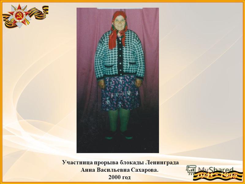 Участница прорыва блокады Ленинграда Анна Васильевна Сахарова. 2000 год