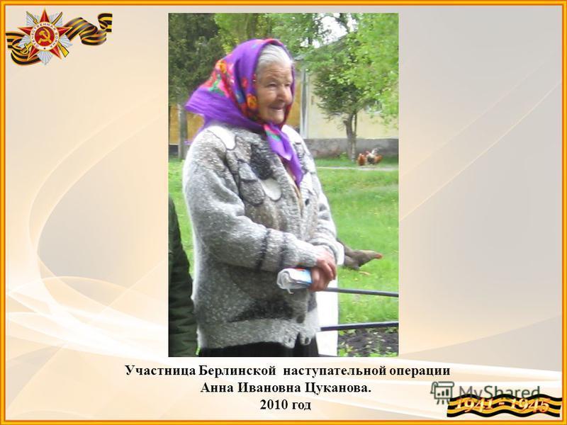 Участница Берлинской наступательной операции Анна Ивановна Цуканова. 2010 год