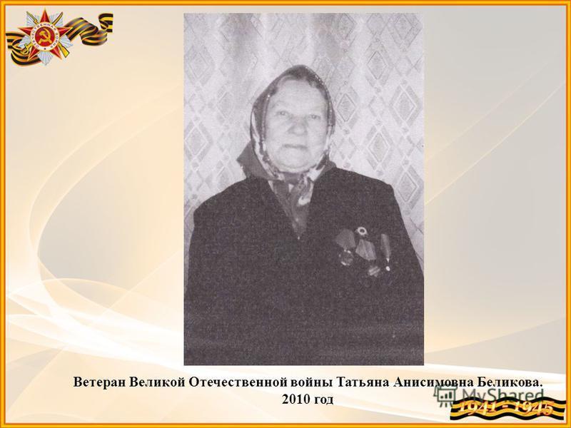 Ветеран Великой Отечественной войны Татьяна Анисимовна Беликова. 2010 год