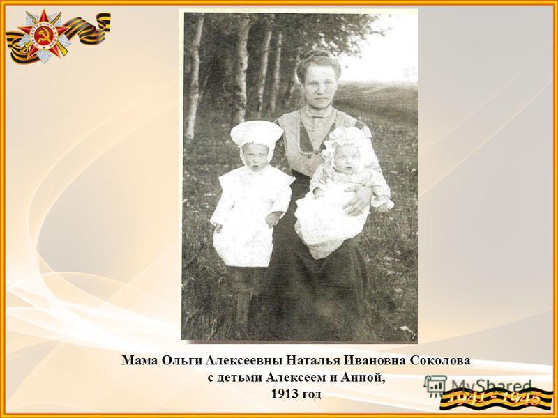 Мама Ольги Алексеевны Наталья Ивановна Соколова с детьми Алексеем и Анной, 1913 год