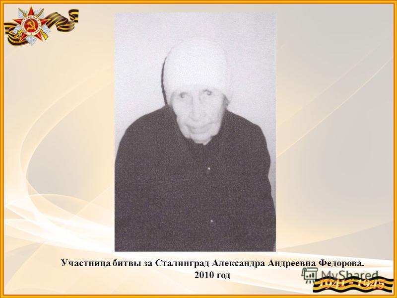 Участница битвы за Сталинград Александра Андреевна Федорова. 2010 год