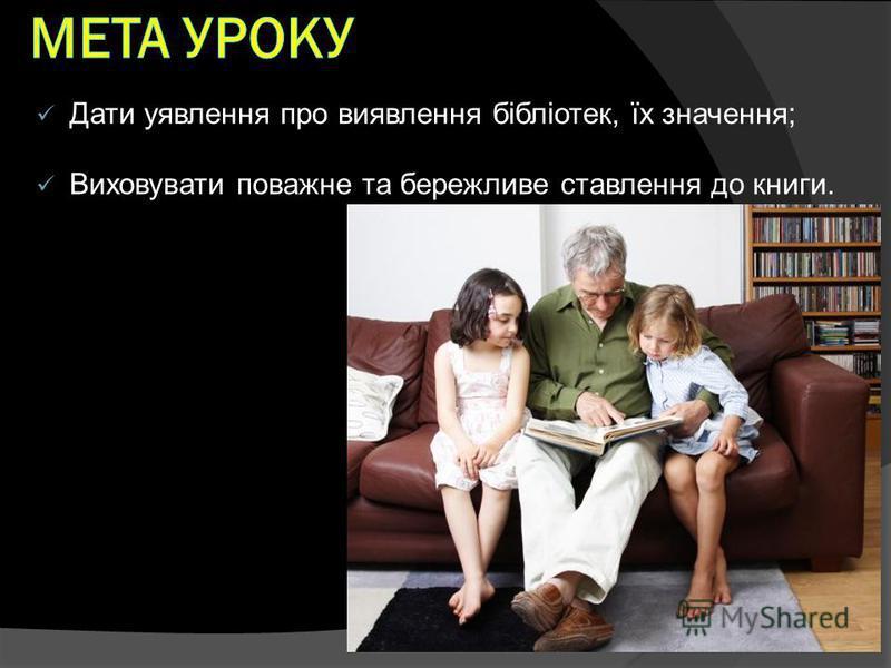 Бібліотекар: Білоножко Г.Л. Світлодолинська ЗОШ І-ІІІ ступенів 2011