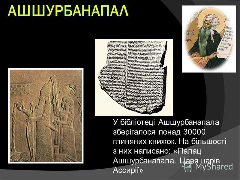 Тексти на глиняних табличках