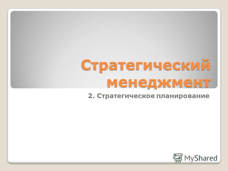 Стратегический менеджмент 2. Стратегическое планирование