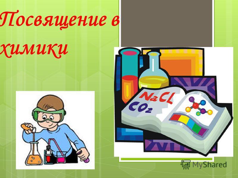 Посвящение в химики