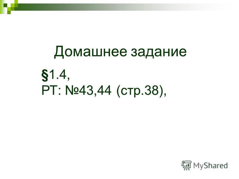 Домашнее задание §1.4, РТ: 43,44 (стр.38),