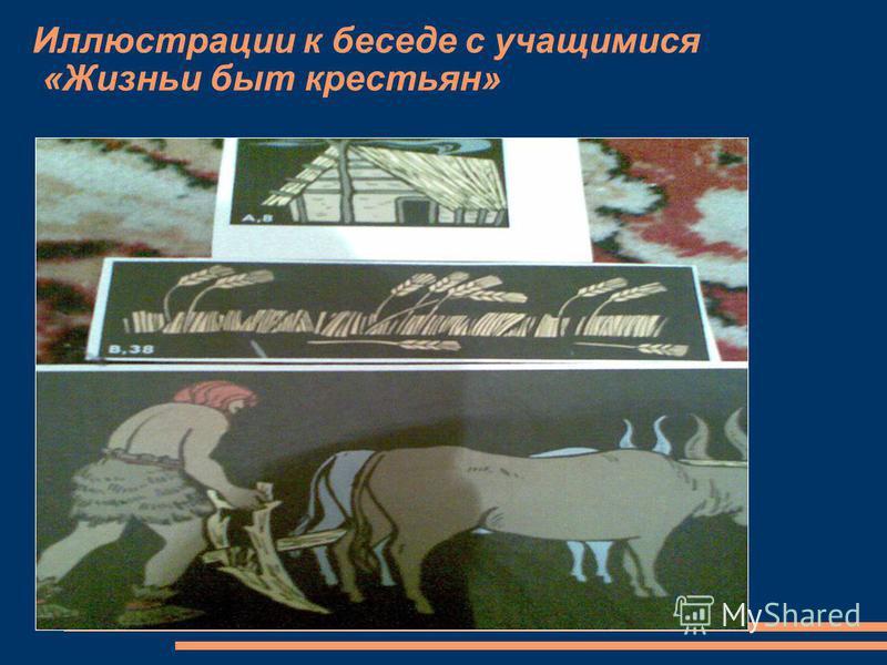 Иллюстрации к беседе с учащимися «Жизньи быт крестьян»