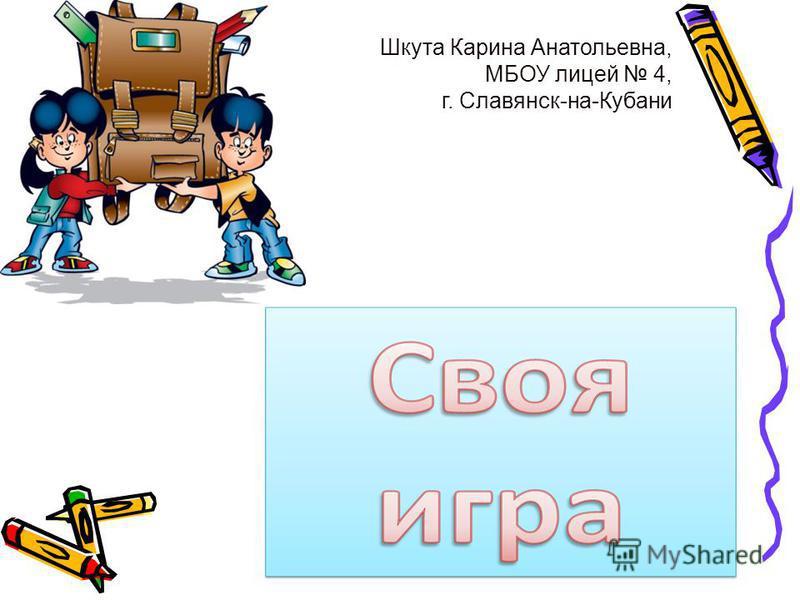Шкута Карина Анатольевна, МБОУ лицей 4, г. Славянск-на-Кубани