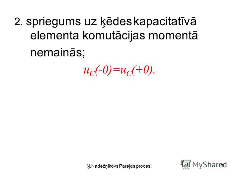 7 2. spriegums uz ķēdeskapacitatīvā elementa komutācijas momentā nemainās; u C (-0)=u C (+0).