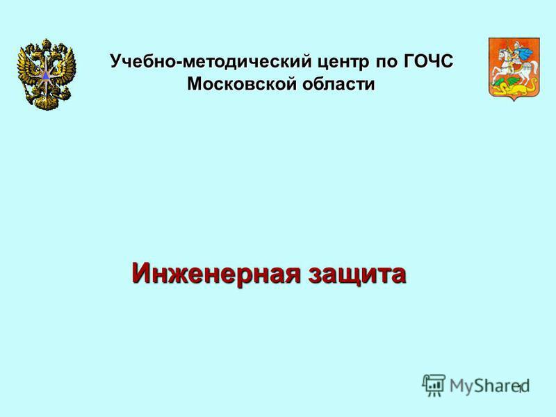 1 Инженерная защита Учебно-методический центр по ГОЧС Московской области Московской области