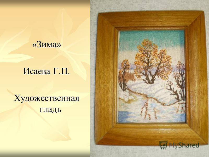 «Зима» Исаева Г.П. Художественная гладь
