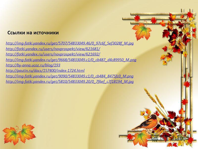 Ссылки на источники http://img-fotki.yandex.ru/get/5707/54833049.46/0_97c6f_5ef3028f_M.jpg http://fotki.yandex.ru/users/novprospekt/view/621681/ http://fotki.yandex.ru/users/novprospekt/view/621692/ http://img-fotki.yandex.ru/get/9668/54833049.c1/0_c