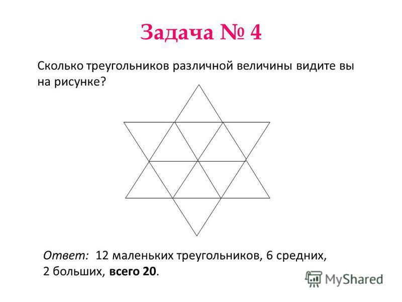Задача 4 Сколько треугольников различной величины видите вы на рисунке? Ответ: 12 маленьких треугольников, 6 средних, 2 больших, всего 20.