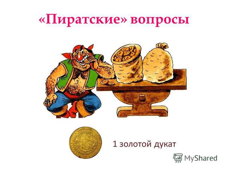 «Пиратские» вопросы 1 золотой дукат