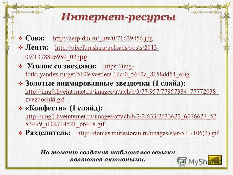 Интернет-ресурсы Сова: http://serp-dm.ru/_nw/0/71629456.jpg http://serp-dm.ru/_nw/0/71629456.jpg Лента: http://pixelbrush.ru/uploads/posts/2013- 09/1378896989_02.j pg http://pixelbrush.ru/uploads/posts/2013- 09/1378896989_02.j pg Уголок со звездами: