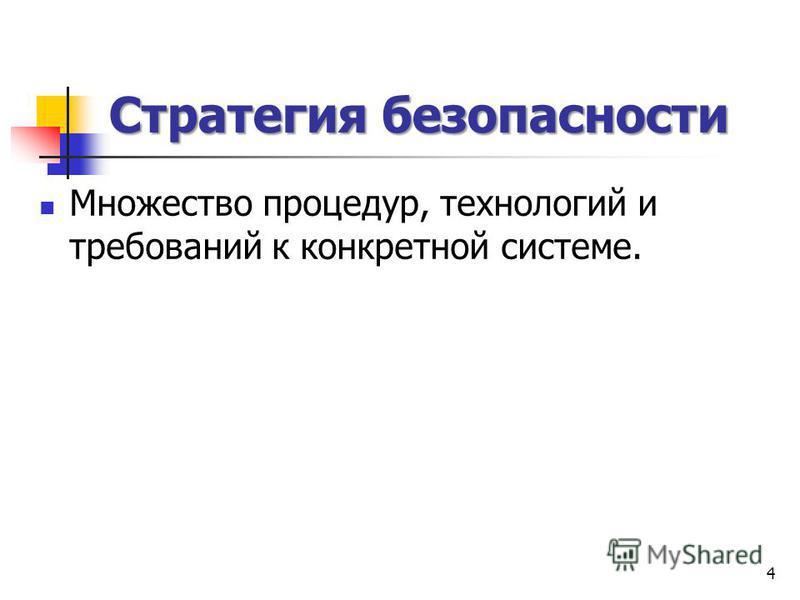 Стратегия безопасности Множество процедур, технологий и требований к конкретной системе. 4