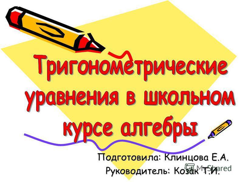 Подготовила: Клинцова Е.А. Руководитель: Козак Т.И.