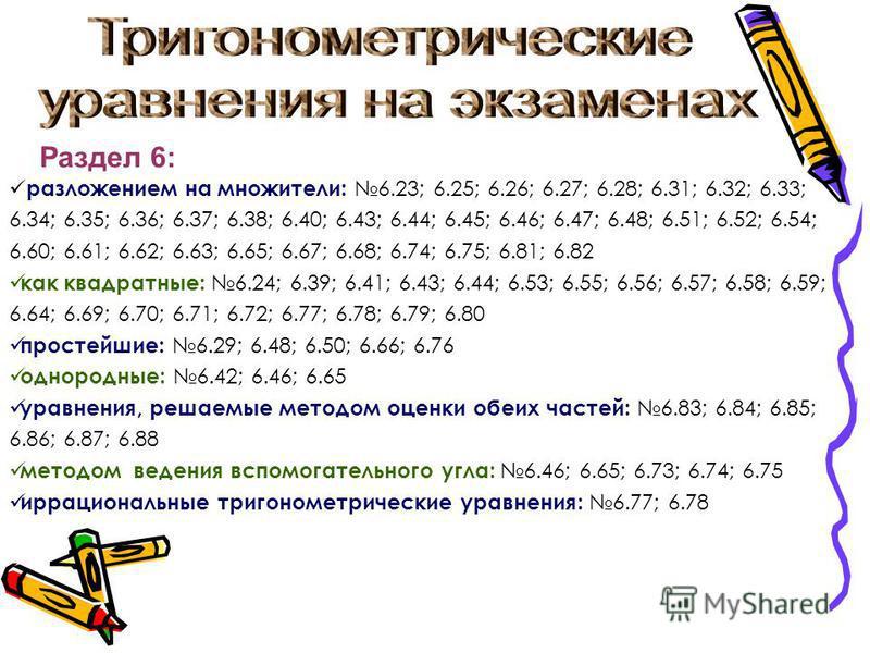 Раздел 6: разложением на множители: 6.23; 6.25; 6.26; 6.27; 6.28; 6.31; 6.32; 6.33; 6.34; 6.35; 6.36; 6.37; 6.38; 6.40; 6.43; 6.44; 6.45; 6.46; 6.47; 6.48; 6.51; 6.52; 6.54; 6.60; 6.61; 6.62; 6.63; 6.65; 6.67; 6.68; 6.74; 6.75; 6.81; 6.82 как квадрат