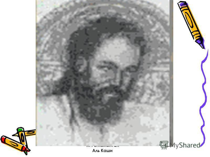 Насирад-Дин ат-Туси Клавдий Птолемей И. Региомонтан Аль Каши
