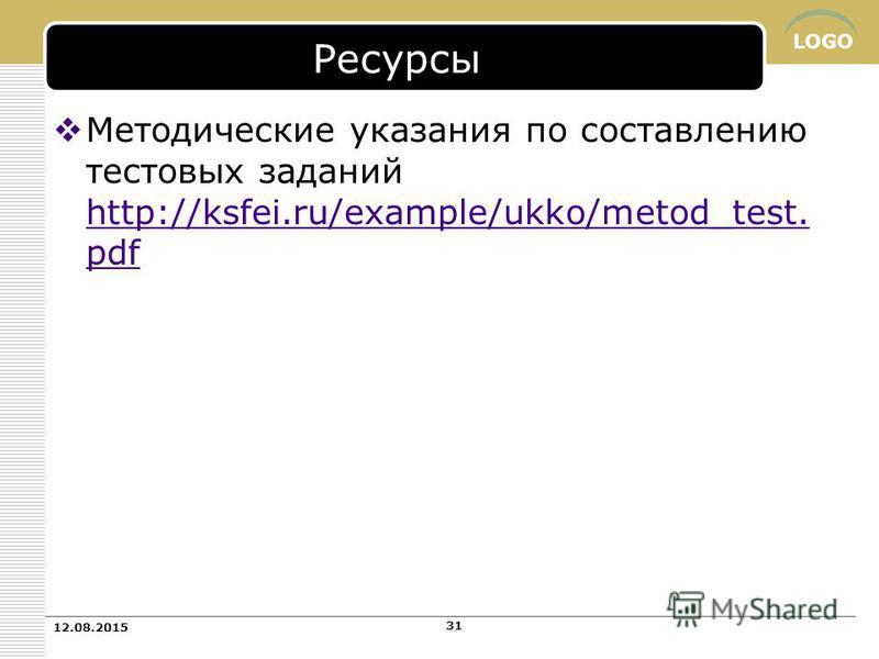 LOGO Ресурсы Методические указания по составлению тестовых заданий http://ksfei.ru/example/ukko/metod_test. pdf http://ksfei.ru/example/ukko/metod_test. pdf 12.08.2015 31