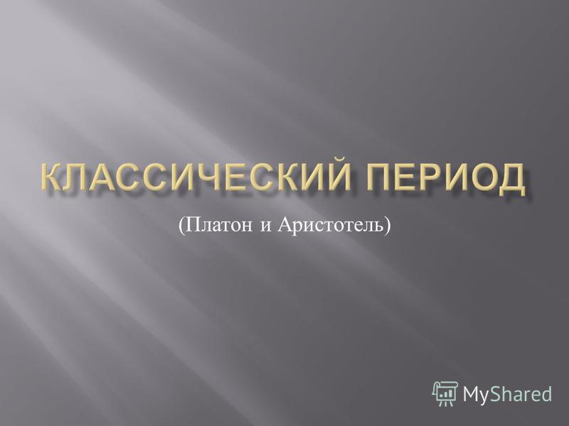 ( Платон и Аристотель )