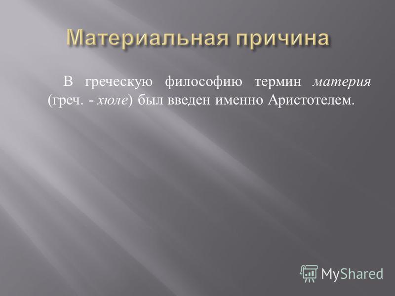 В греческую философию термин материя ( греч. - хюле ) был введен именно Аристотелем.