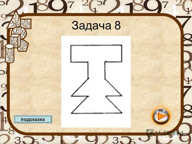 Задача 8 подсказка