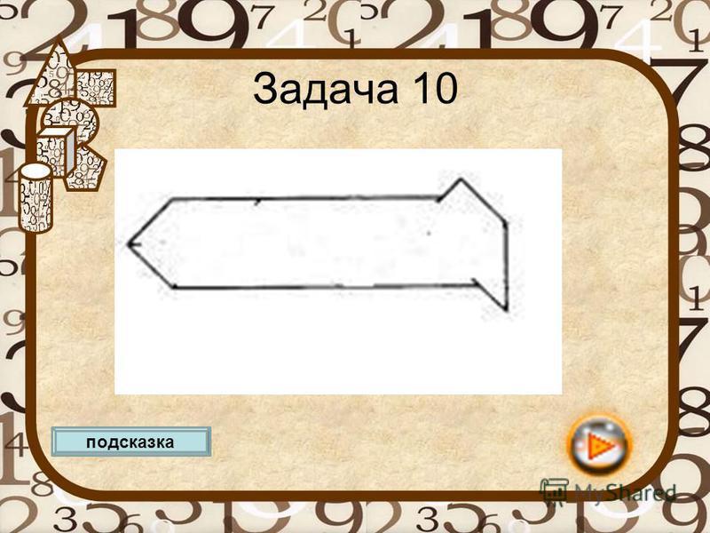 Задача 10 подсказка
