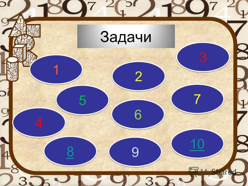 Задачи 5 5 4 4 8 8 1 1 6 6 9 9 10 2 2 7 7 3 3