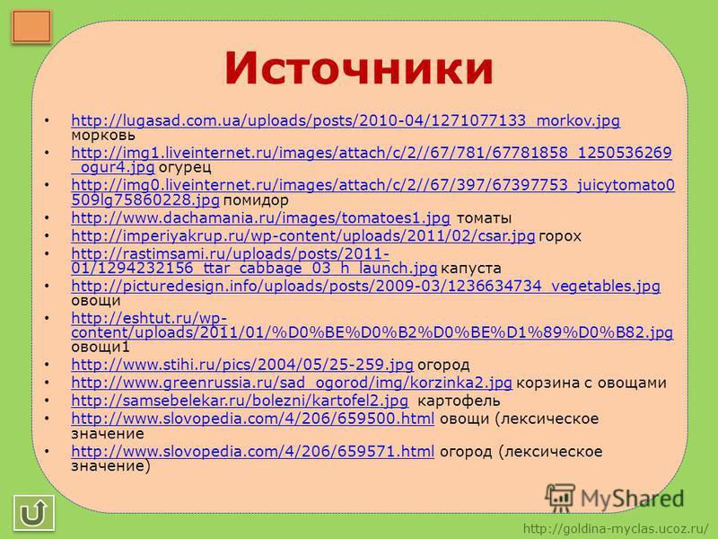 http://goldina-myclas.ucoz.ru/ Источники http://lugasad.com.ua/uploads/posts/2010-04/1271077133_morkov.jpg морковь http://lugasad.com.ua/uploads/posts/2010-04/1271077133_morkov.jpg http://img1.liveinternet.ru/images/attach/c/2//67/781/67781858_125053