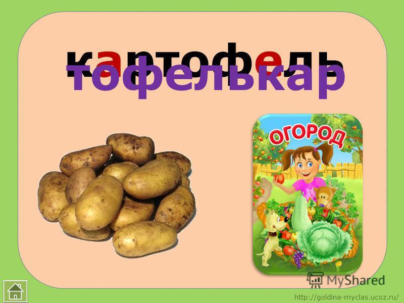 http://goldina-myclas.ucoz.ru/ картофель тофелькар